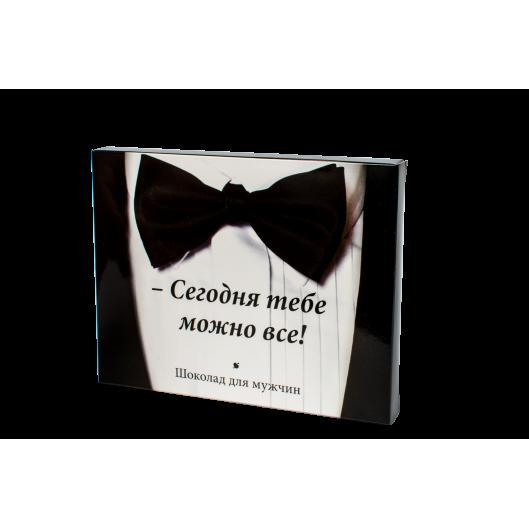 """Шокопак - подарочный набор шоколада для мужчин """"Тебе сегодня можно все"""", 12 плиток (16660-17)"""
