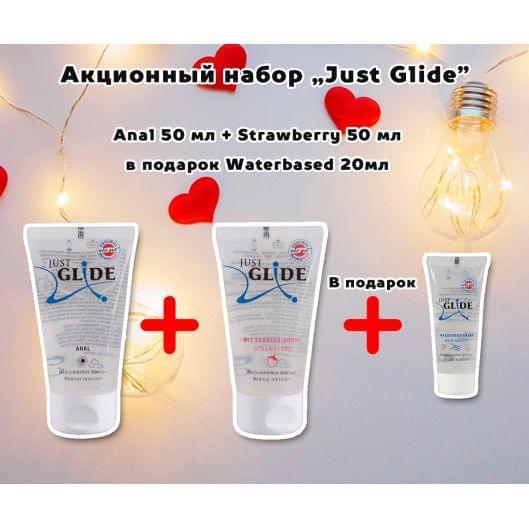 Набор лубрикантов Just Glide - Anal 50 мл + Strawberry 50 мл + в подарок Waterbased 20 мл (26371-37)