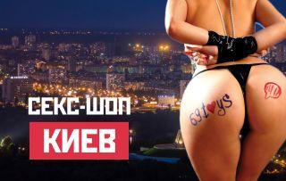 Оболонь – центр секс-индустрии Киева: сколько всего секс-шопов в столице? Инфографика