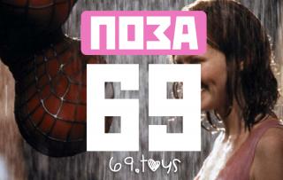 Поза 69 — символ сексуальной жизни. Плюсы и минусы позы 69
